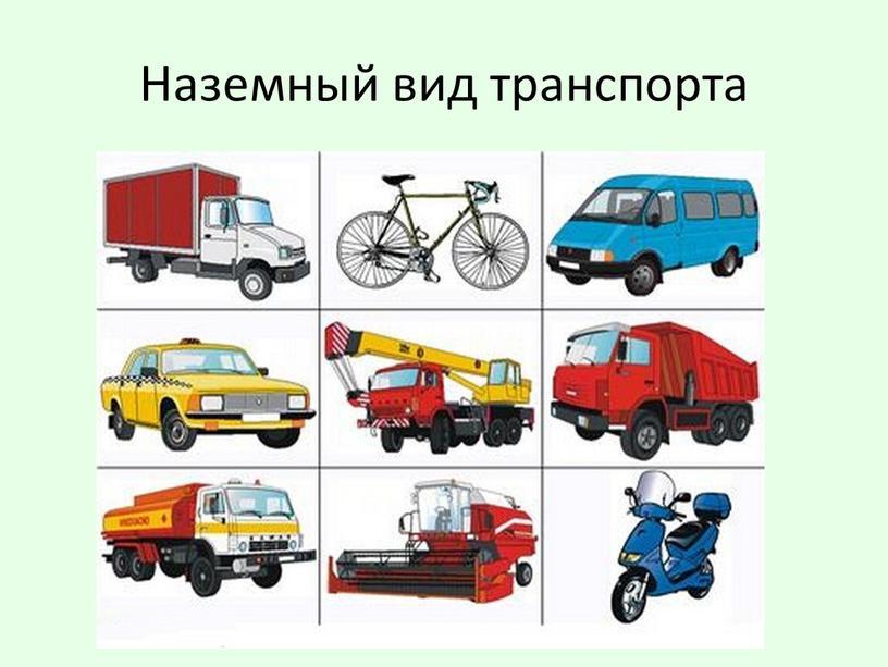 Наземный вид транспорта