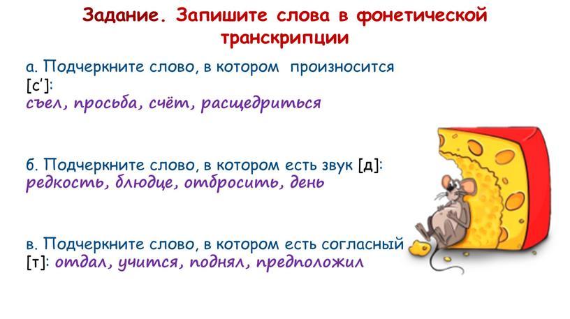 Подчеркните слово, в котором произносится [с']: cъел, просьба, счёт, расщедриться б