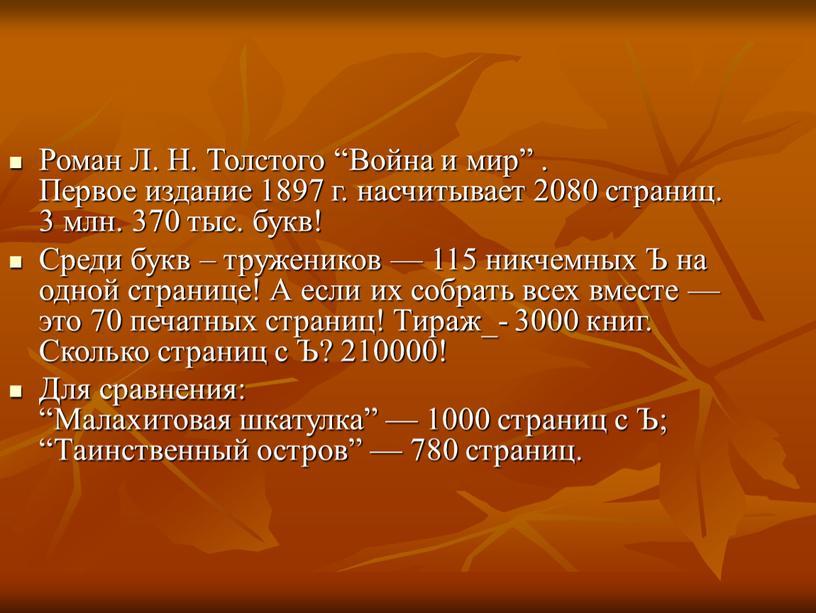 """Роман Л. Н. Толстого """"Война и мир"""""""