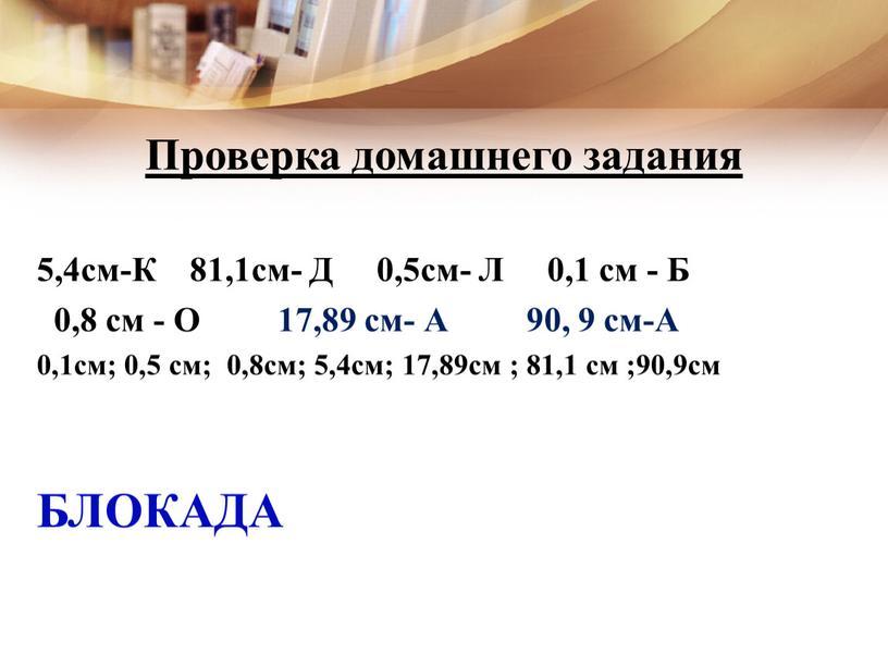Проверка домашнего задания 5,4см-К 81,1см-