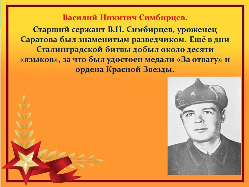 Василий Никитич Симбирцев. Старший сержант