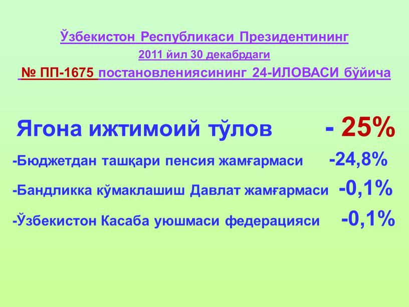 Республикаси Президентининг 2011 йил 30 декабрдаги №