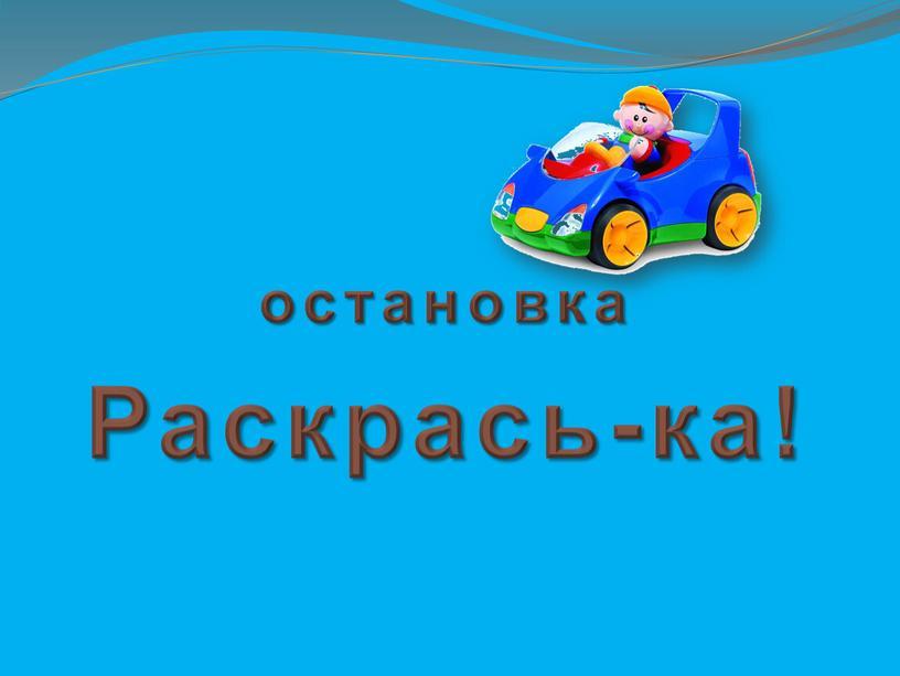 остановка Раскрась-ка!