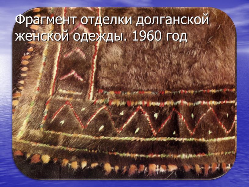 Фрагмент отделки долганской женской одежды