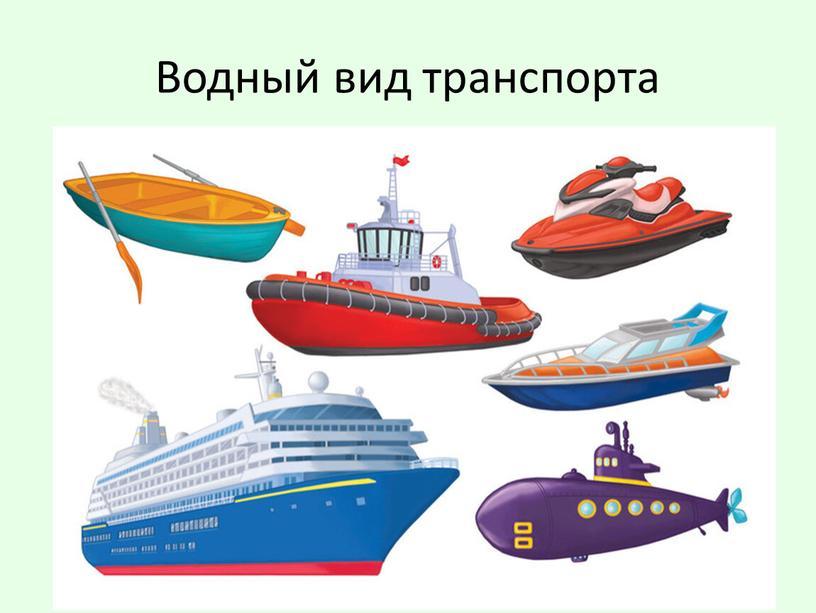 Водный вид транспорта