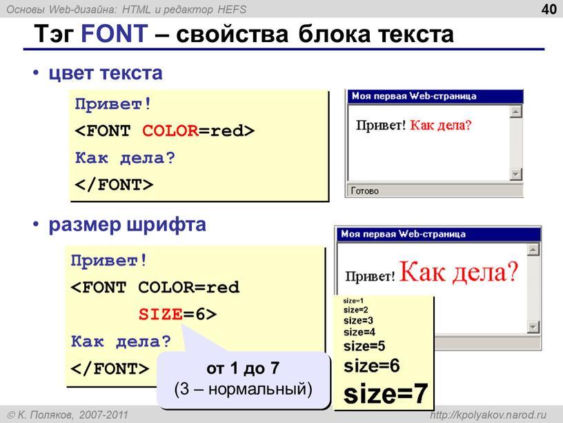 Тэг FONT – свойства блока текста цвет текста размер шрифта