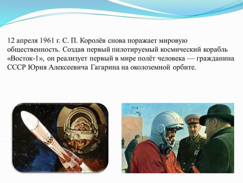 С. П. Королёв снова поражает мировую общественность