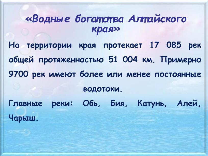 Водные богатства Алтайского края»