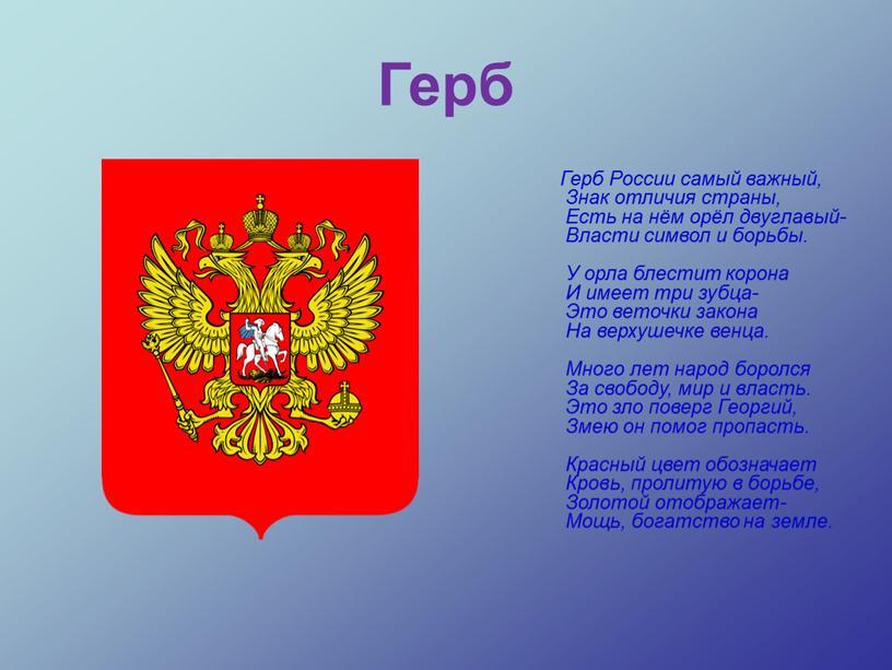 Герб Герб России самый важный,