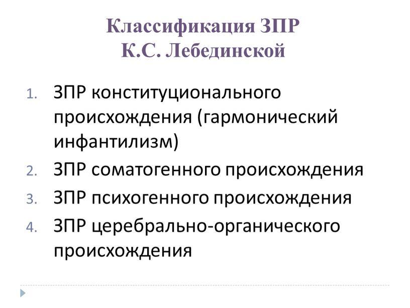 Классификация ЗПР К.С. Лебединской
