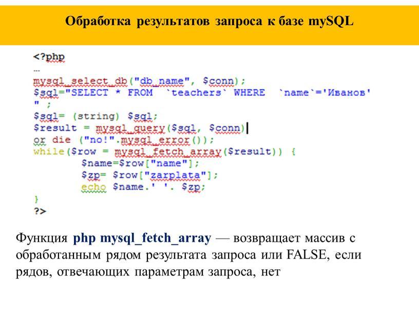 Обработка результатов запроса к базе mySQL