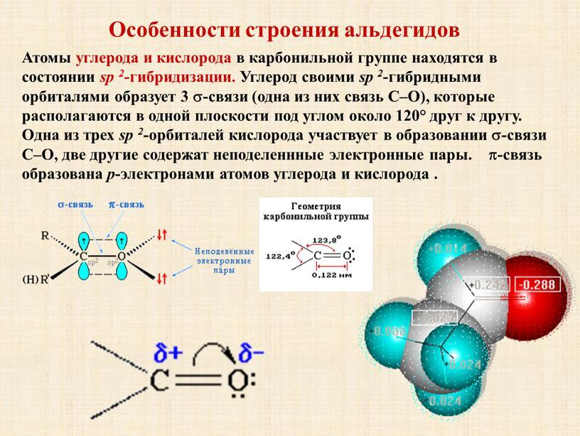 Особенности строения альдегидов