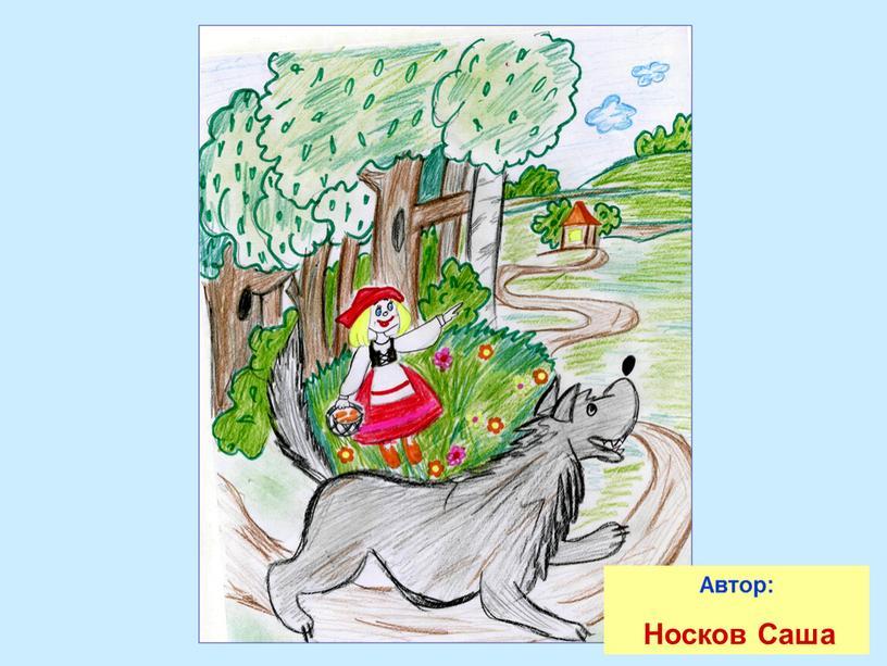 Автор: Носков Саша