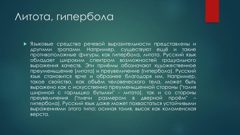 Литота, гипербола Языковые средства речевой выразительности представлены и другими тропами