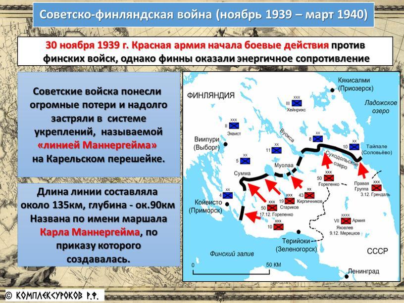 Красная армия начала боевые действия против финских войск, однако финны оказали энергичное сопротивление