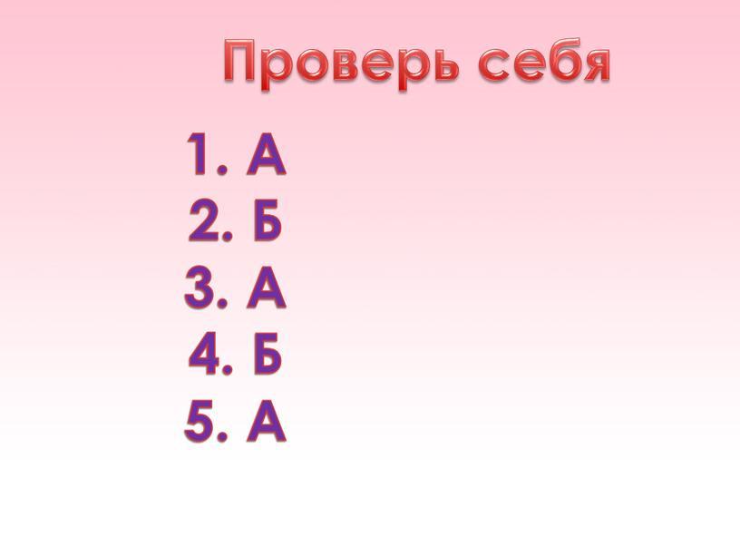 Проверь себя 1. А 2. Б 3. А 4.