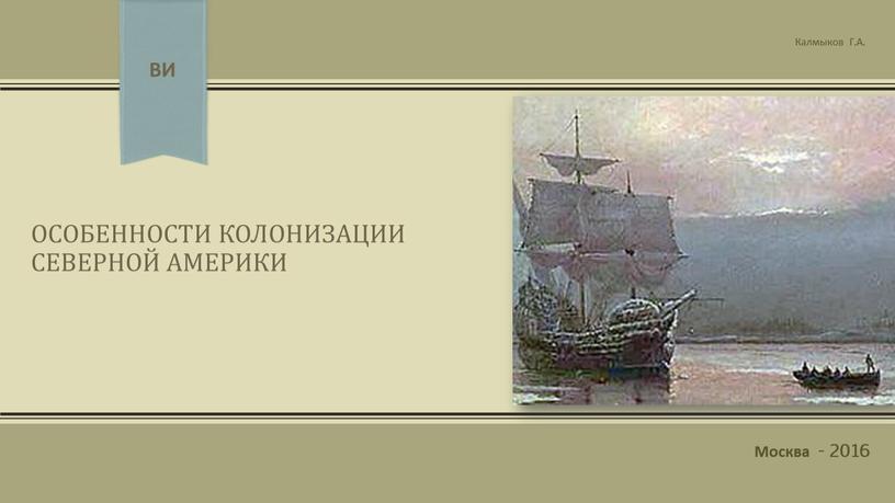 особенности колонизации северной америки ВИ Калмыков Г.А. Москва - 2016
