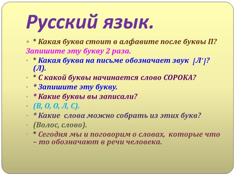 Русский язык. * Какая буква стоит в алфавите после буквы