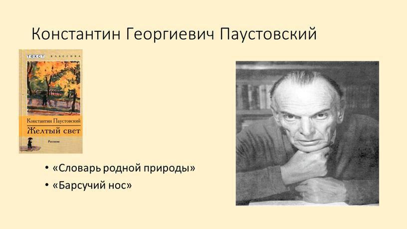 Константин Георгиевич Паустовский «Словарь родной природы» «Барсучий нос»