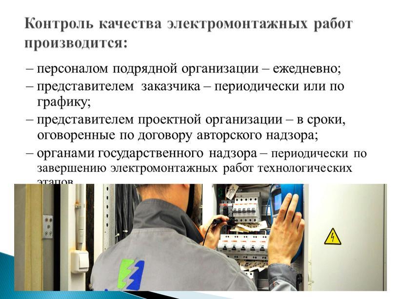 Контроль качества электромонтажных работ производится: