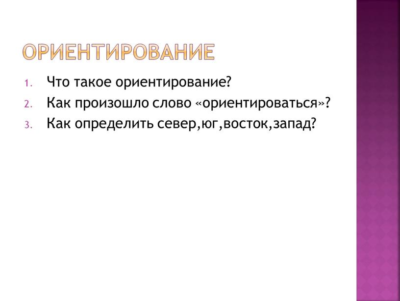 Ориентирование Что такое ориентирование?