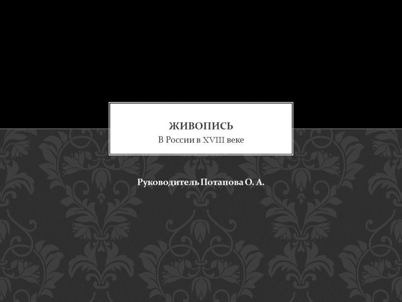 В России в XVIII веке Руководитель