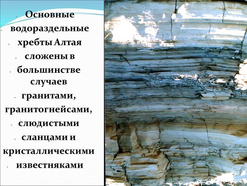 Основные водораздельные хребты