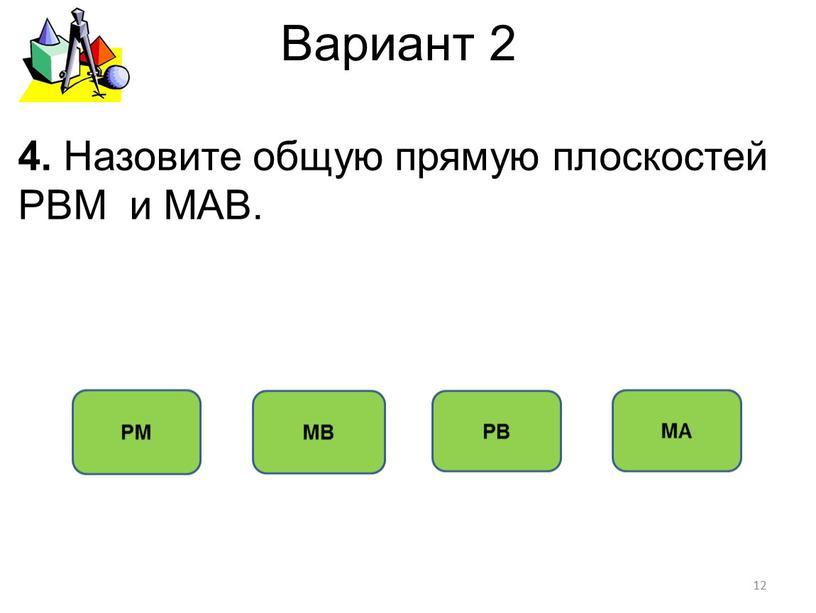 Вариант 2 РМ МВ РВ МА 4. Назовите общую прямую плоскостей