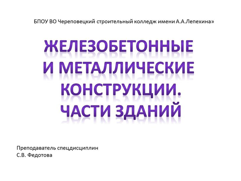БПОУ ВО Череповецкий строительный колледж имени