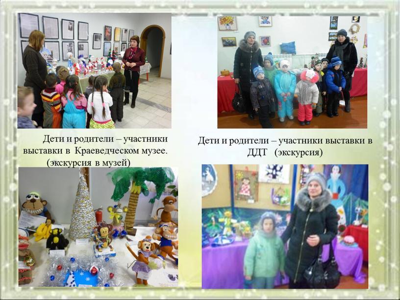 Дети и родители – участники выставки в