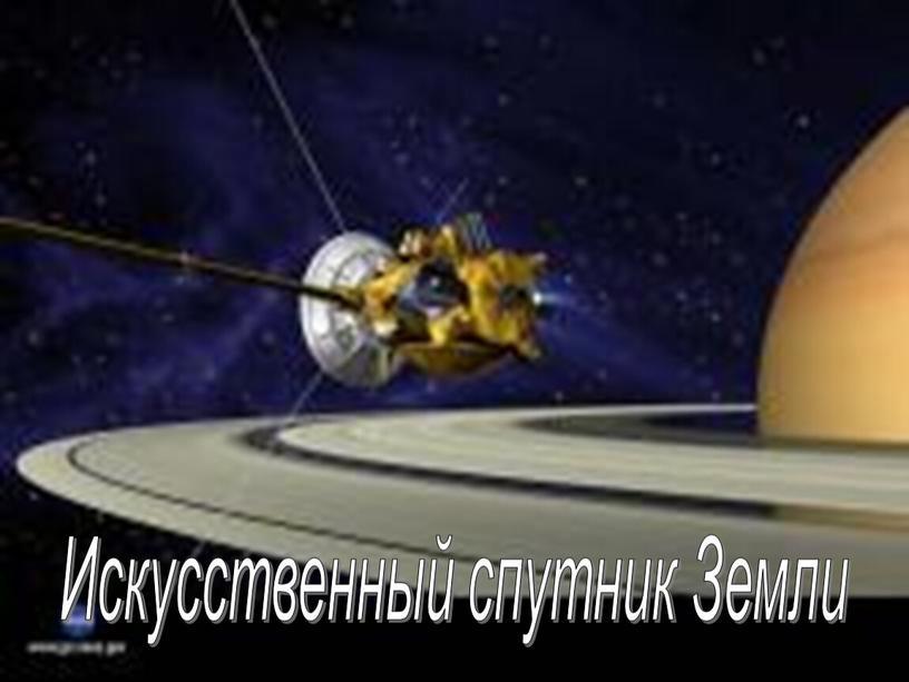 Искусственный спутник Земли