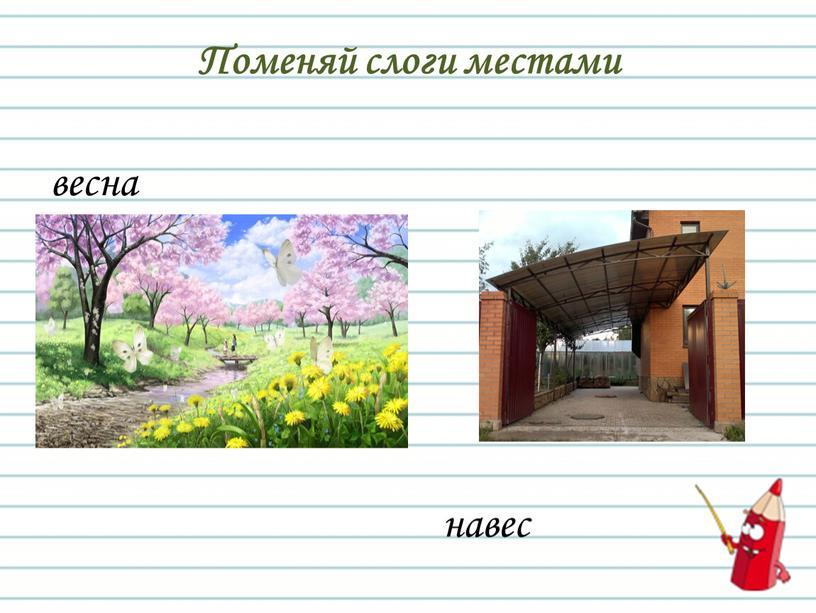 Поменяй слоги местами весна навес
