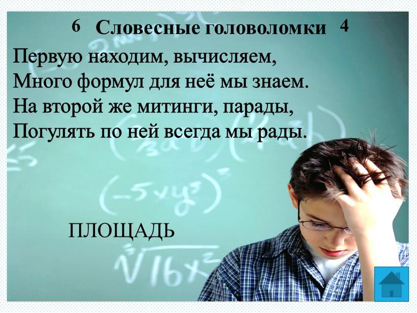 Словесные головоломки 4 6 Первую находим, вычисляем,