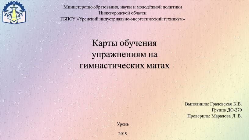 Выполнила: Гралевская К.В. Группа