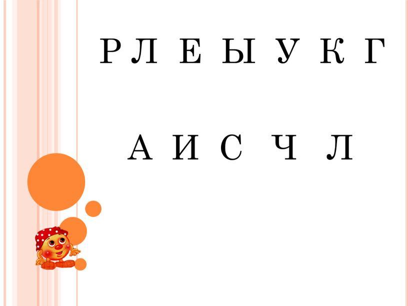 Р Л Е Ы У К Г А И С Ч