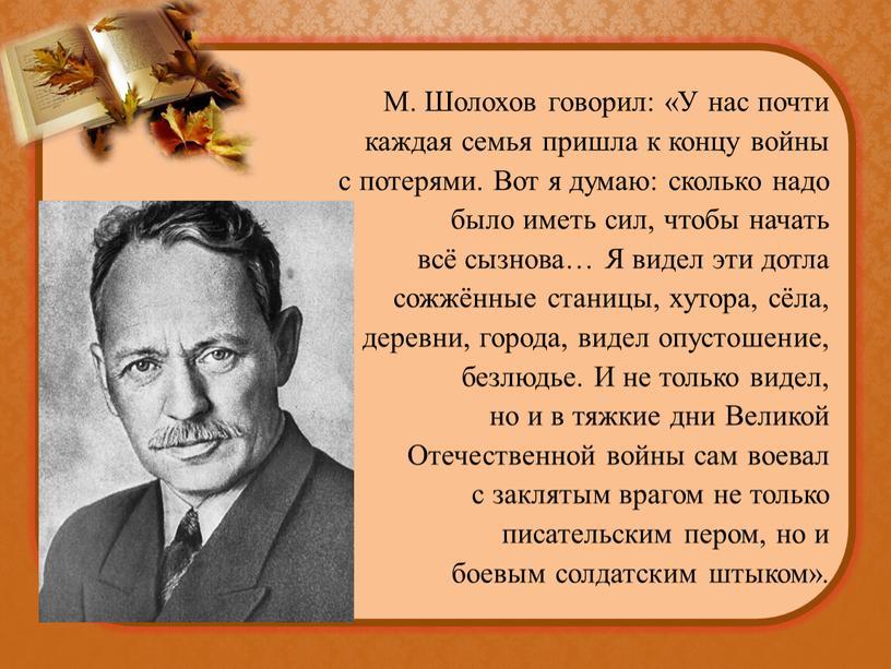 М. Шолохов говорил: «У нас почти каждая семья пришла к концу войны с потерями