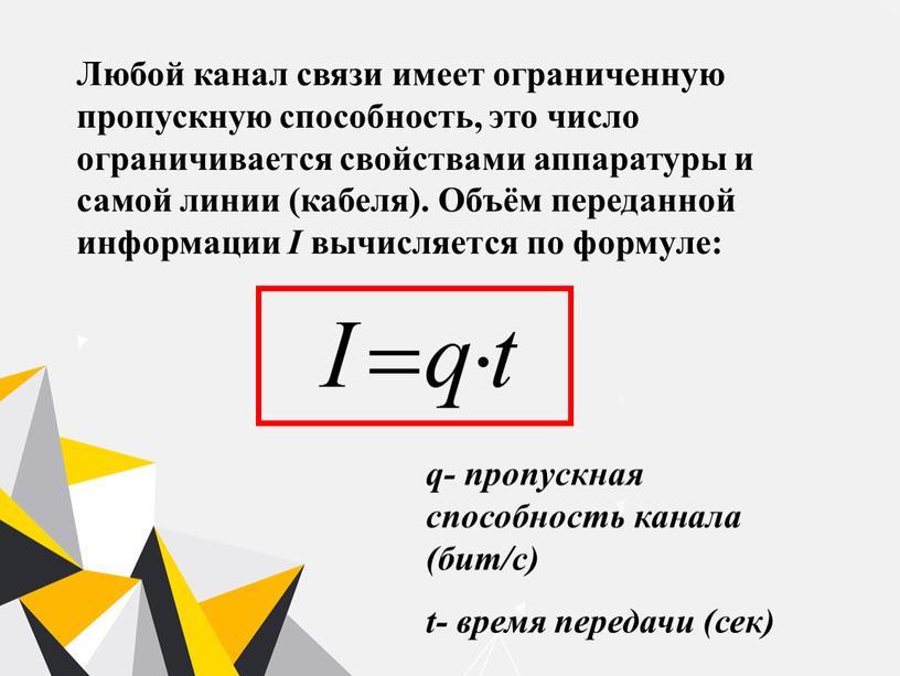Любой канал связи имеет ограниченную пропускную способность, это число ограничивается свойствами аппаратуры и самой линии (кабеля)