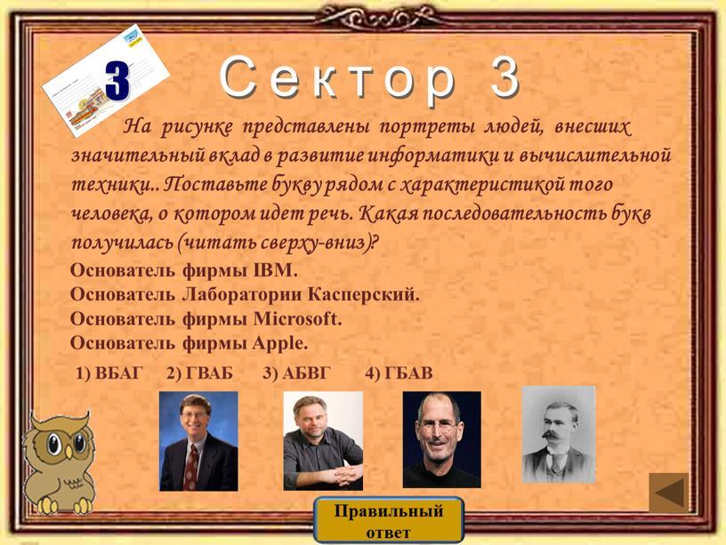 Сектор 3 3 На рисунке представлены портреты людей, внесших значительный вклад в развитие информатики и вычислительной техники