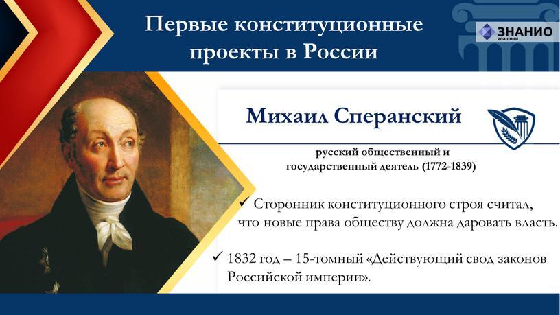 Сторонник конституционного строя считал, что новые права обществу должна даровать власть