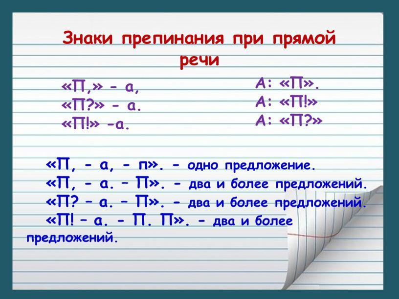Знаки препинания при прямой речи «П,» - а, «П?» - а