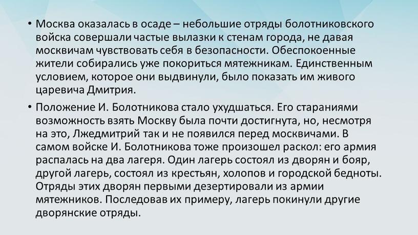 Москва оказалась в осаде – небольшие отряды болотниковского войска совершали частые вылазки к стенам города, не давая москвичам чувствовать себя в безопасности
