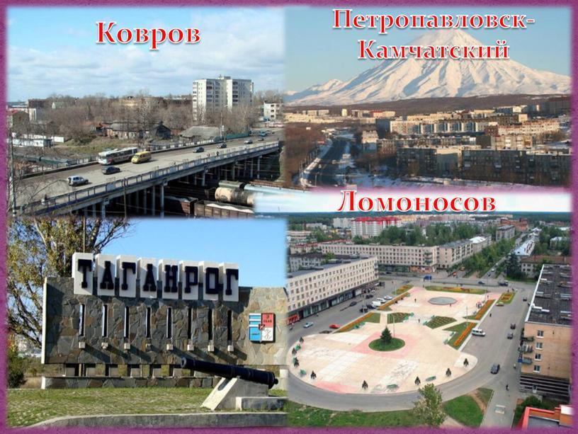 Ковров Ломоносов Петропавловск-
