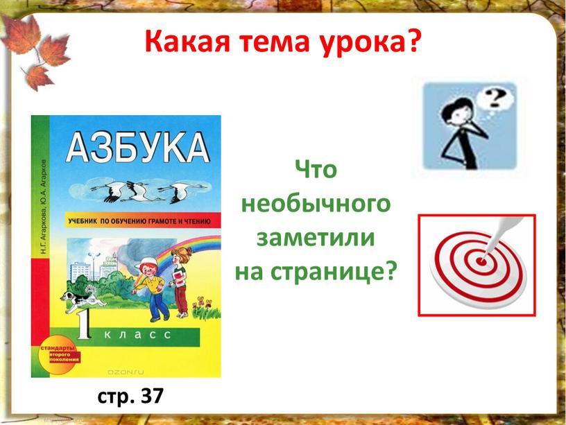 Какая тема урока? стр. 37 Что необычного заметили на странице?