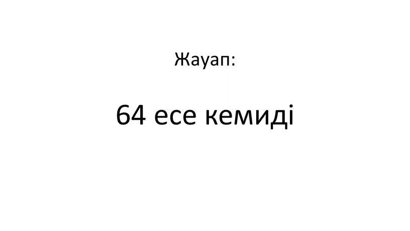 Жауап: 64 есе кемиді