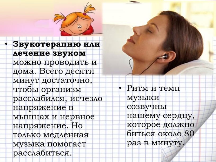 Звукотерапию или лечение звуком можно проводить и дома
