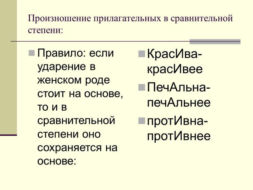 Произношение прилагательных в сравнительной степени:
