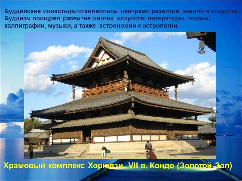 Храмовый комплекс Хорюдзи. VII в
