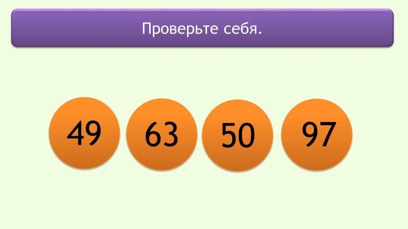 Проверьте себя. 49 63 50 97
