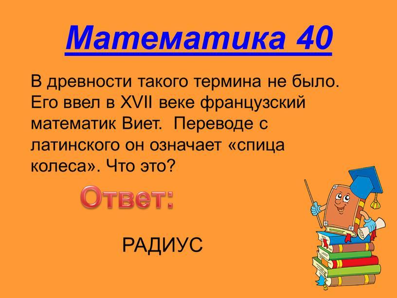 Математика 40 В древности такого термина не было