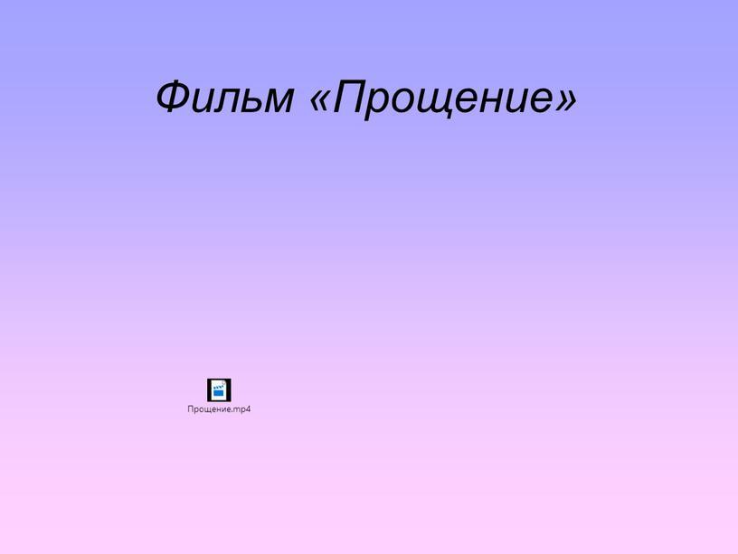 Фильм «Прощение»